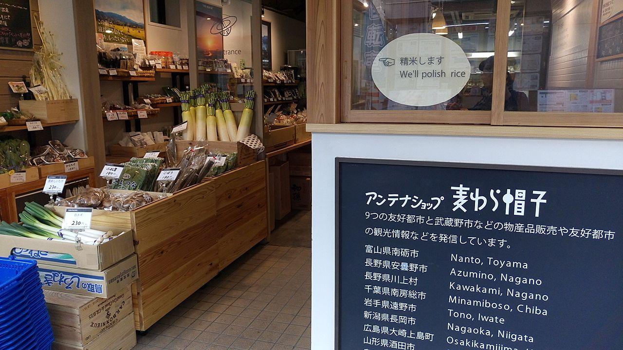 武蔵野市吉祥寺の友好都市アンテナショップ「麦わら帽子」