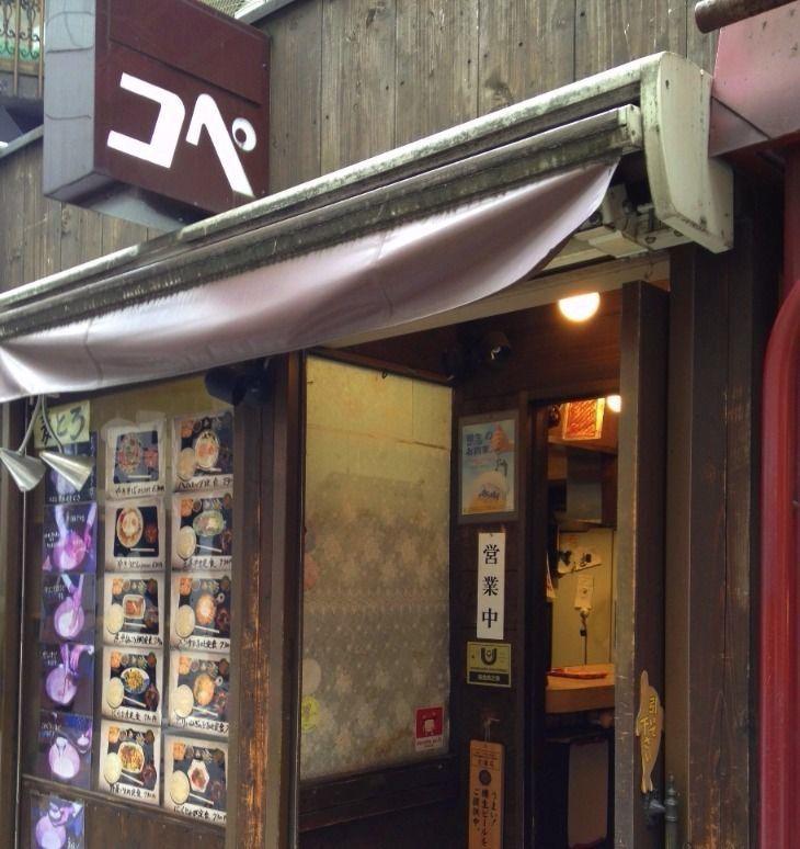 吉祥寺の和食店コペ