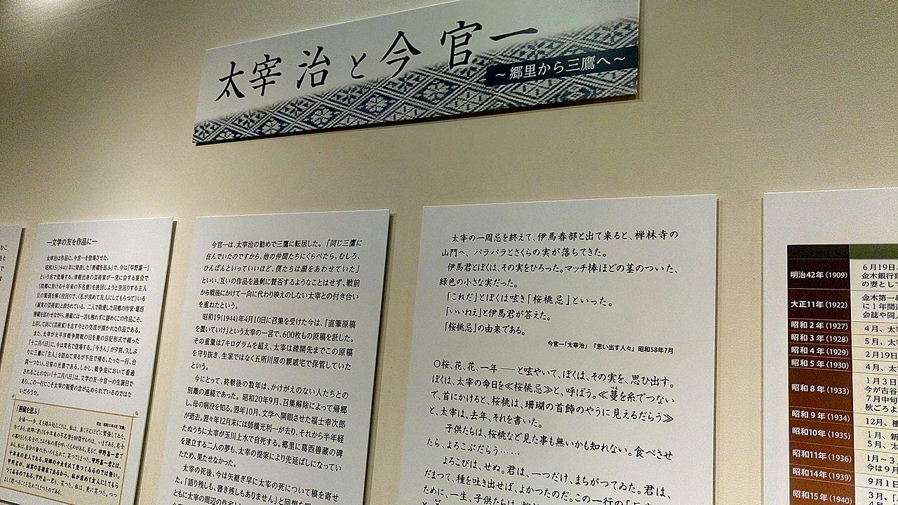 三鷹市太宰治文学サロンは今官一との展示中