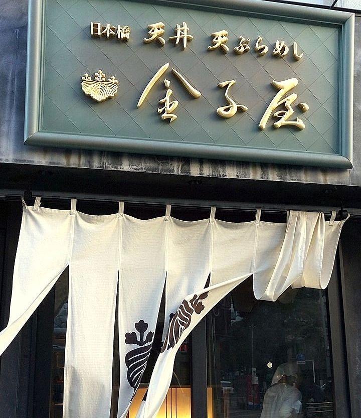吉祥寺、井之頭公園の花見の後は「天丼の金子屋」