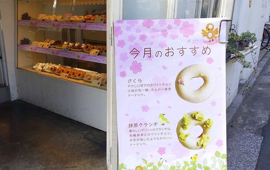 武蔵野市、はらドーナツは毎月のおすすめがあります
