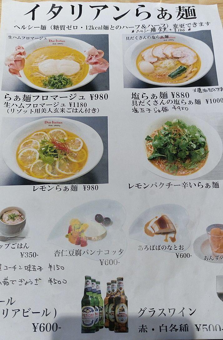 黄金の塩らぁ麺「ドウェ イタリアン」メニュー