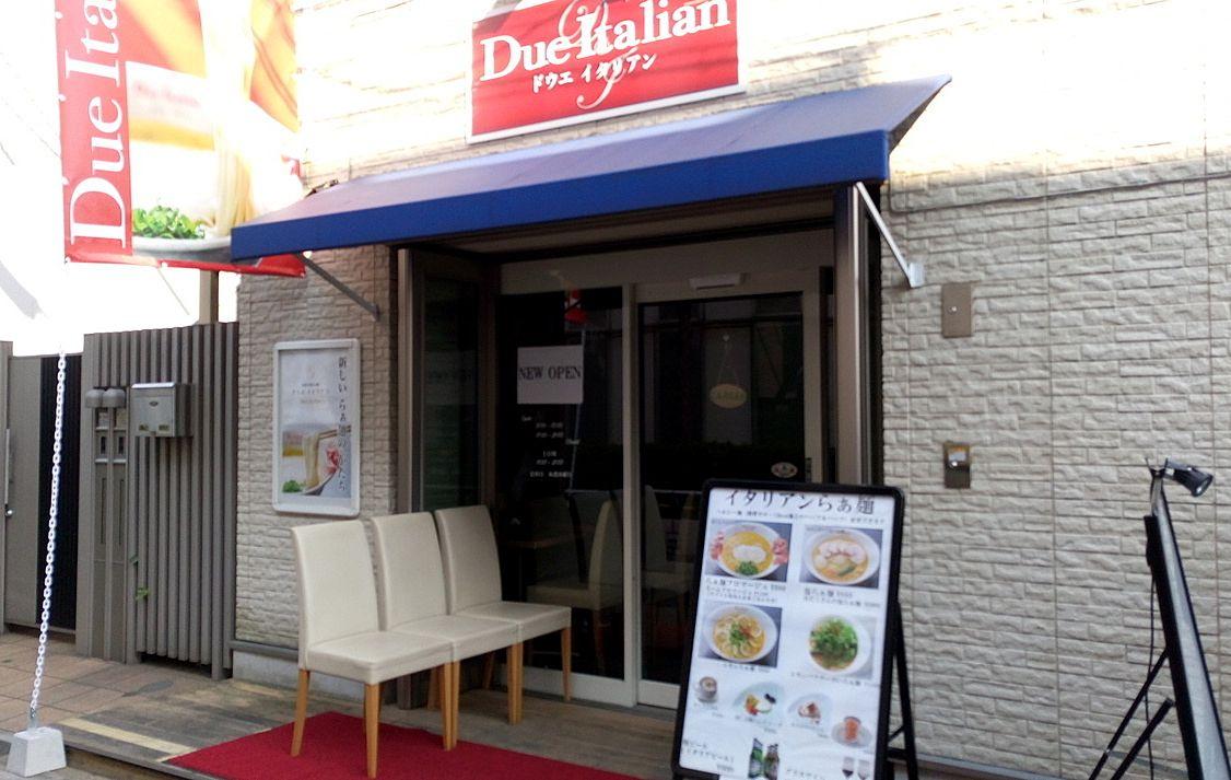 黄金の塩らぁ麺「ドウェ イタリアン」