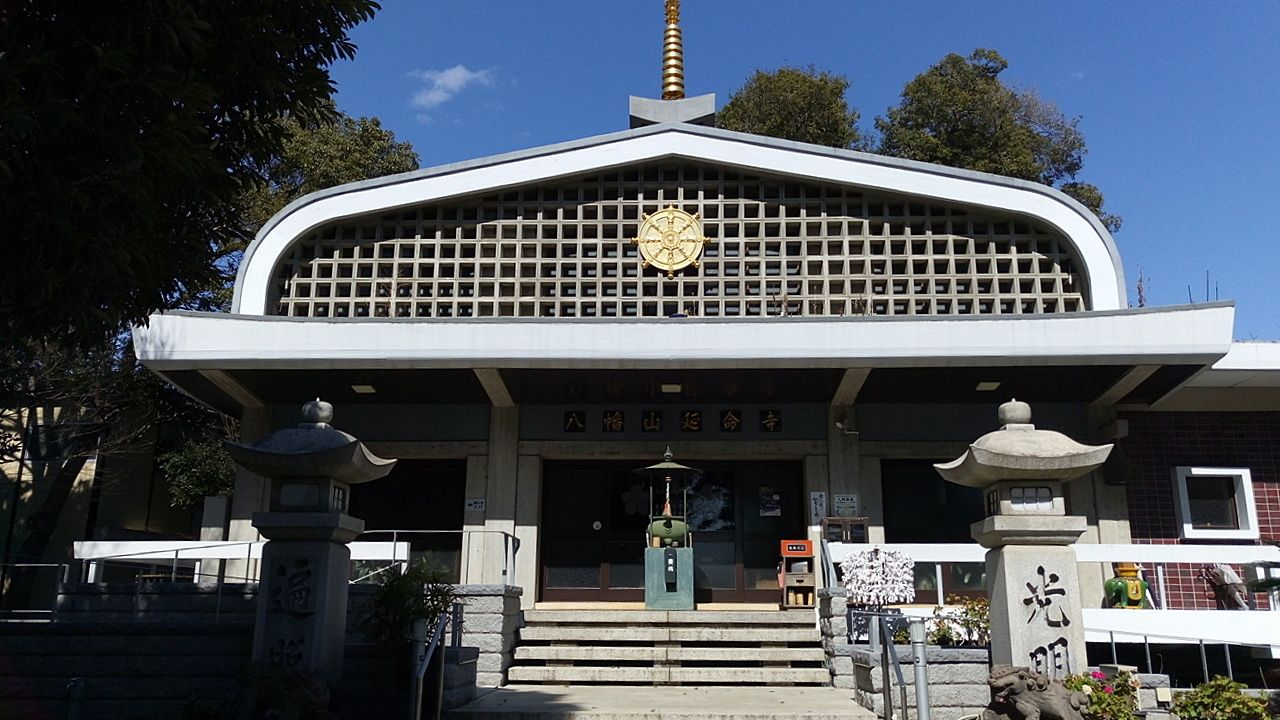 武蔵野市にある八幡山延命寺