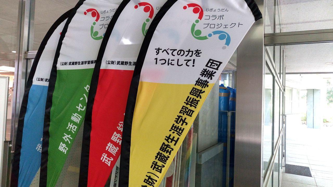 武蔵野生涯学習振興事業団