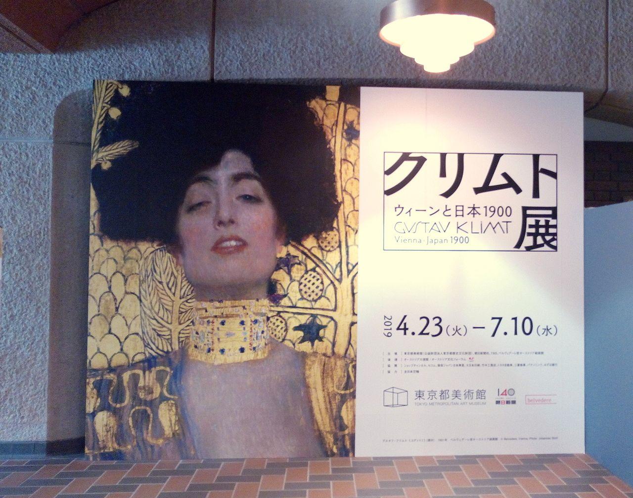 甘美で妖艶、そして純粋な作品に会いに行く。東京都美術館「クリムト展ウィーンと日本1900」