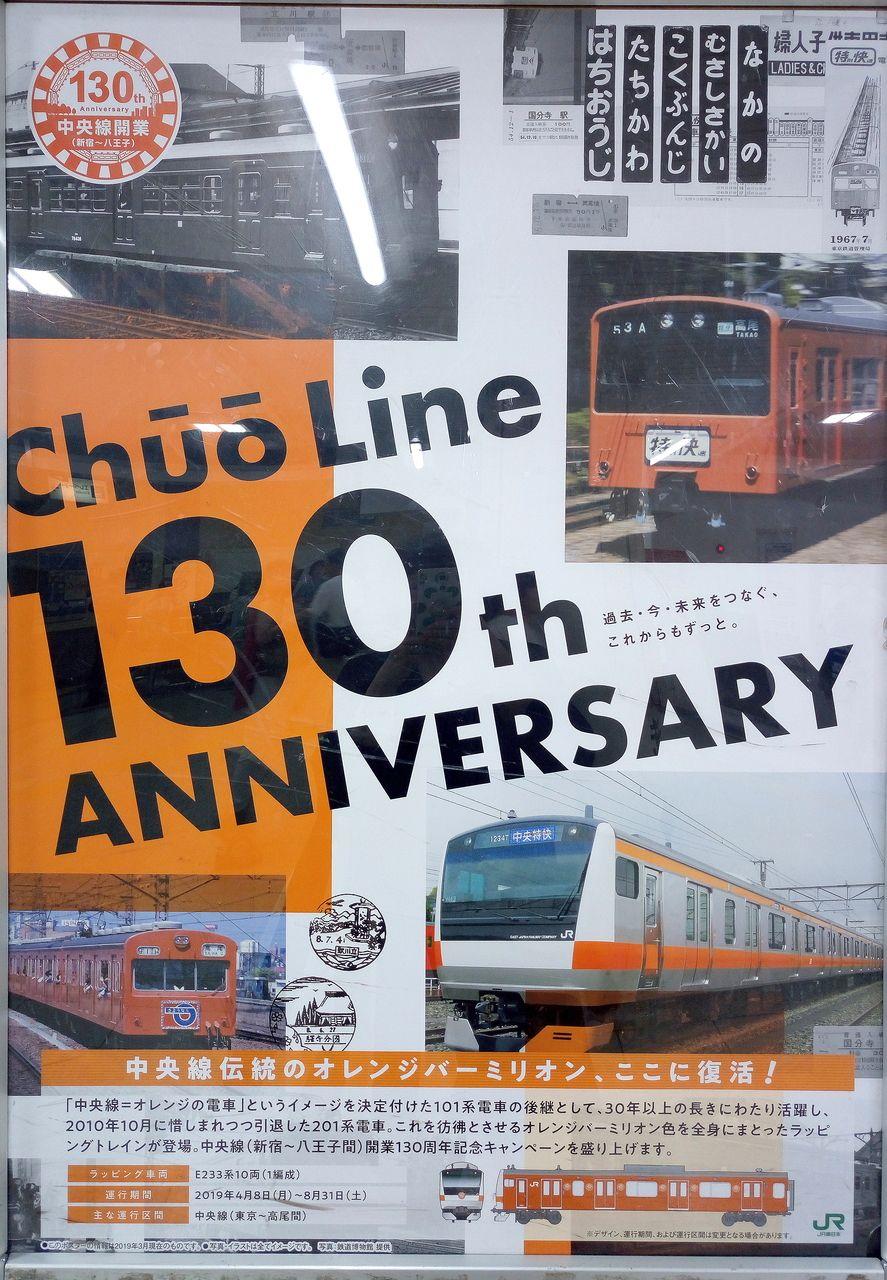 中央線130年記念ポスター