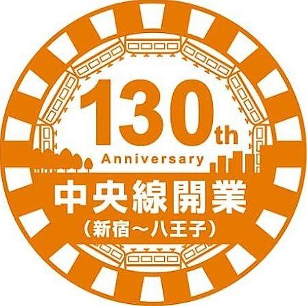 中央線130年記念ロゴマーク