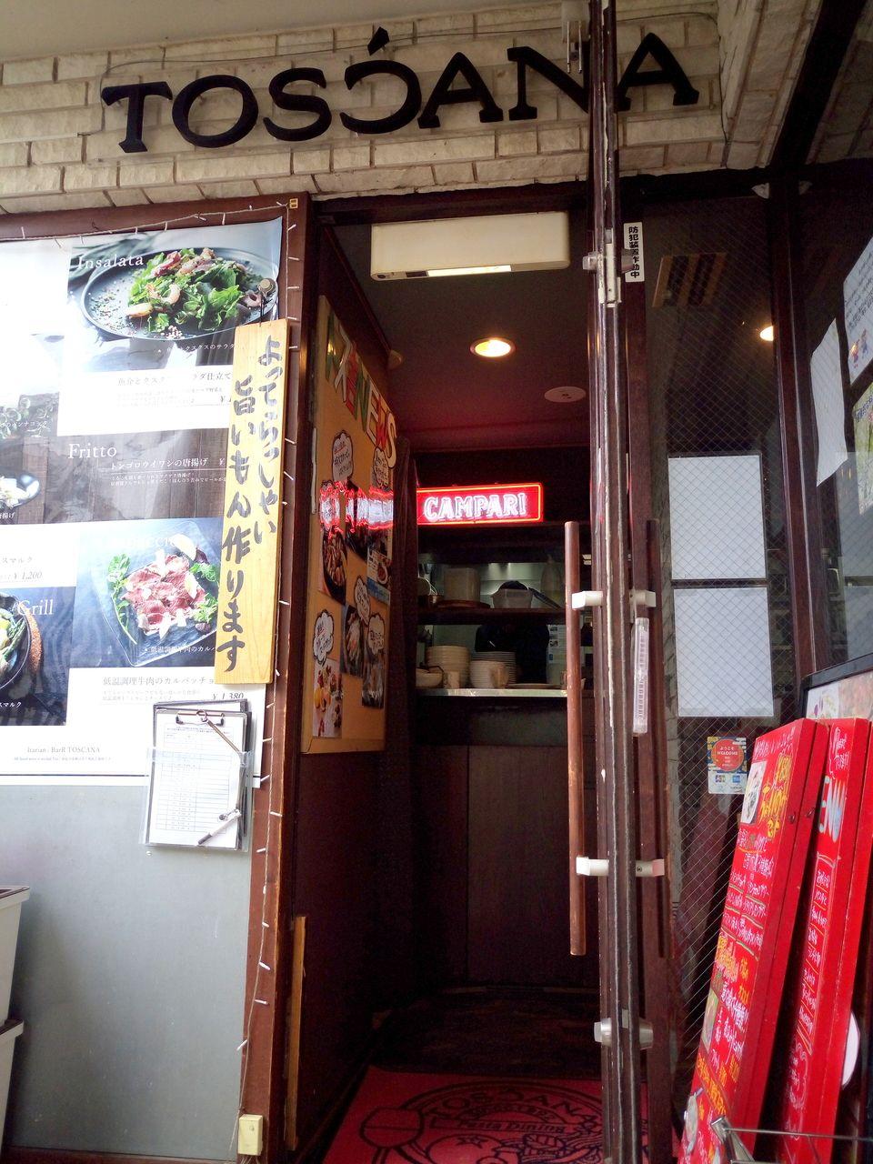 吉祥寺のトスカーナの入り口