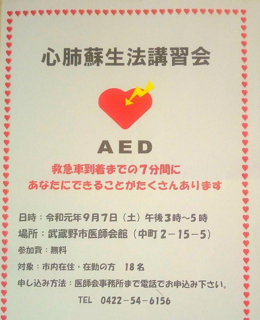 武蔵野市の医師会館で行われる心肺蘇生法講習会