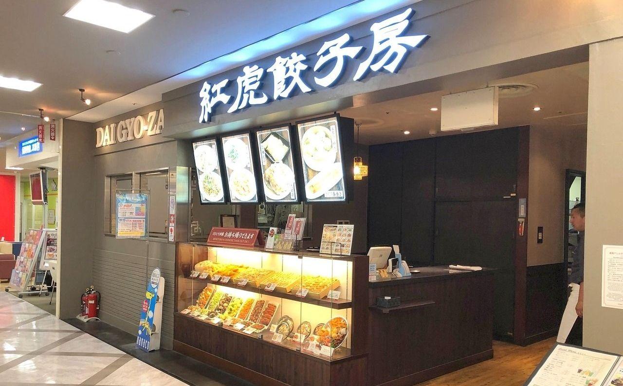 武蔵境イトーヨーカ堂の中華店の紅虎餃子房