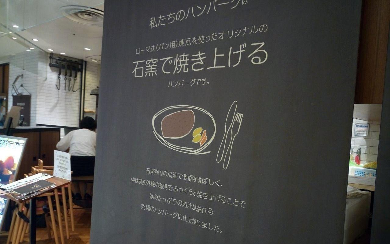 吉祥寺アトレの地下にレストラン「いしがまやハンバーグ」