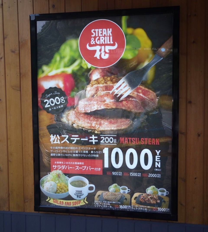 ステーキ屋松の一番人気は200グラムステーキ