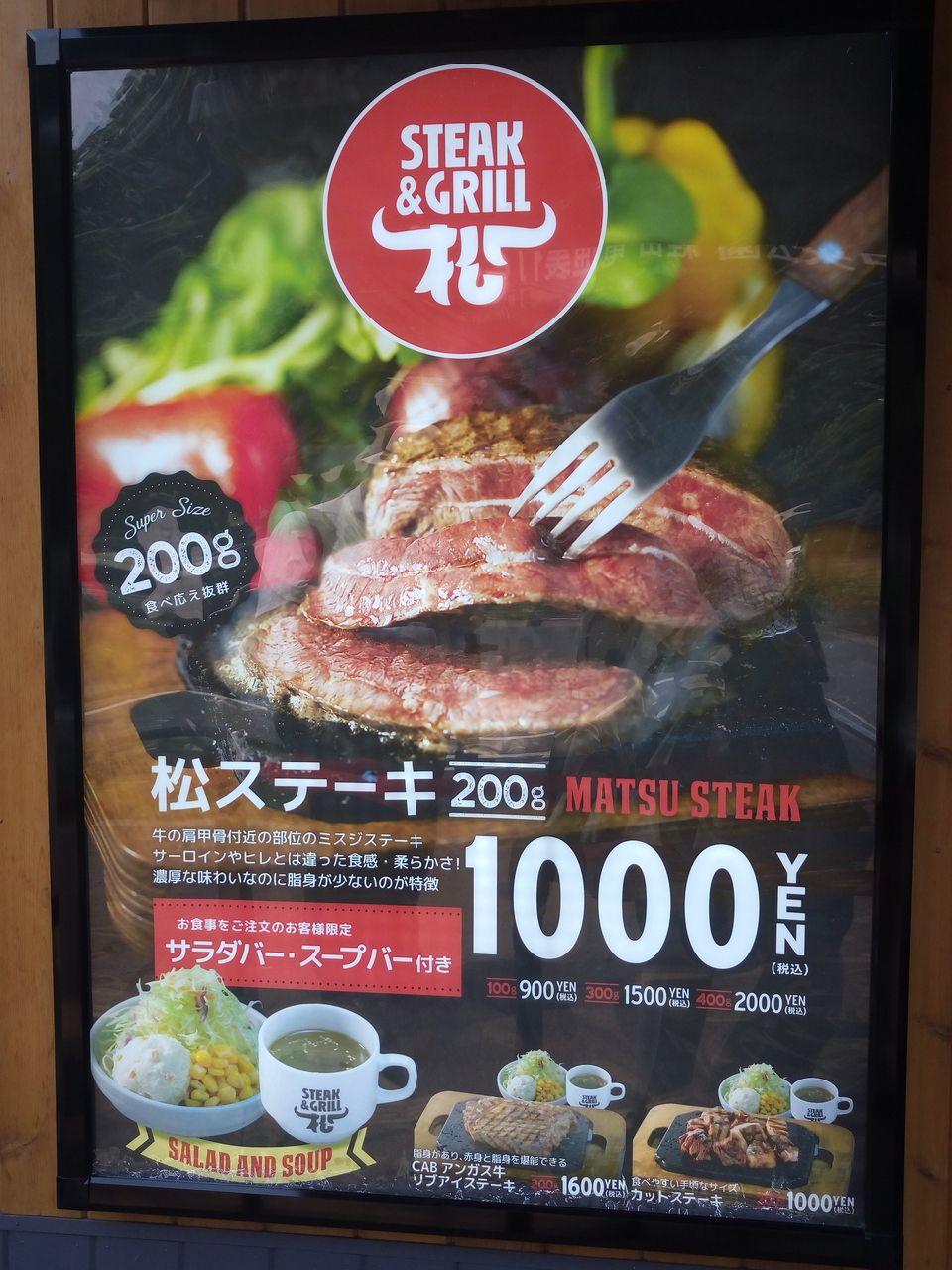 話題の「ステーキ屋松」へ行ってみました。三鷹に来たら是非!