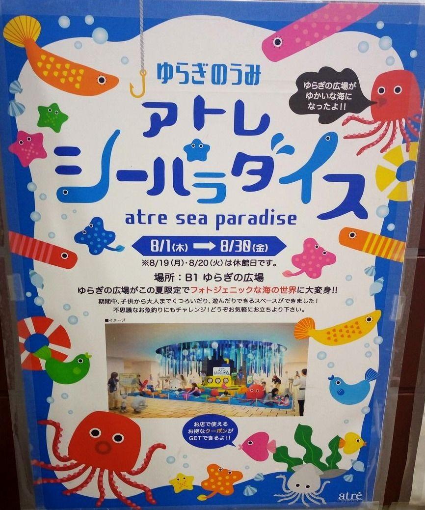 吉祥寺アトレのシーパラダイス。夏休みだから楽しもう!
