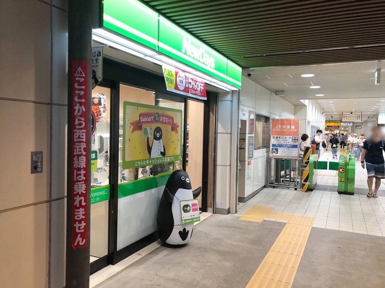 武蔵境駅の無人店舗「NewDays」