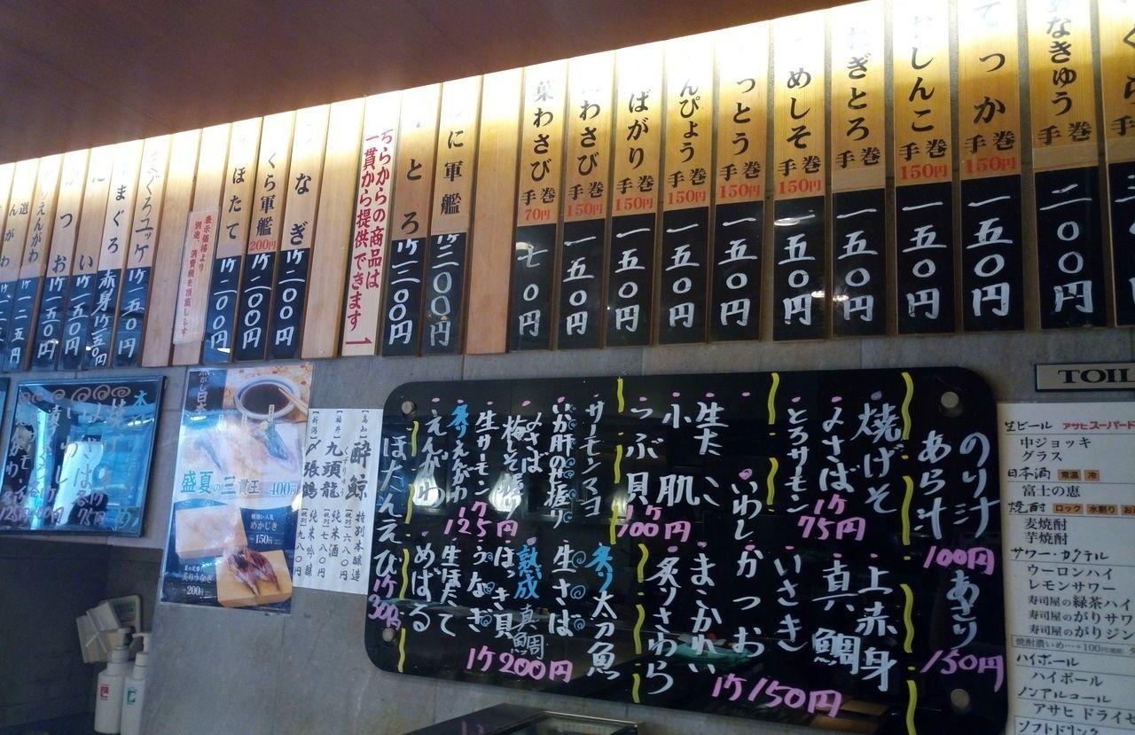 吉祥寺、日本一立ち食い寿司