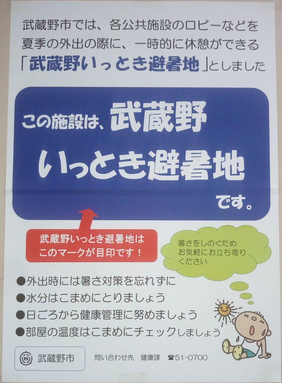 武蔵野市のいっとき避暑地の目印