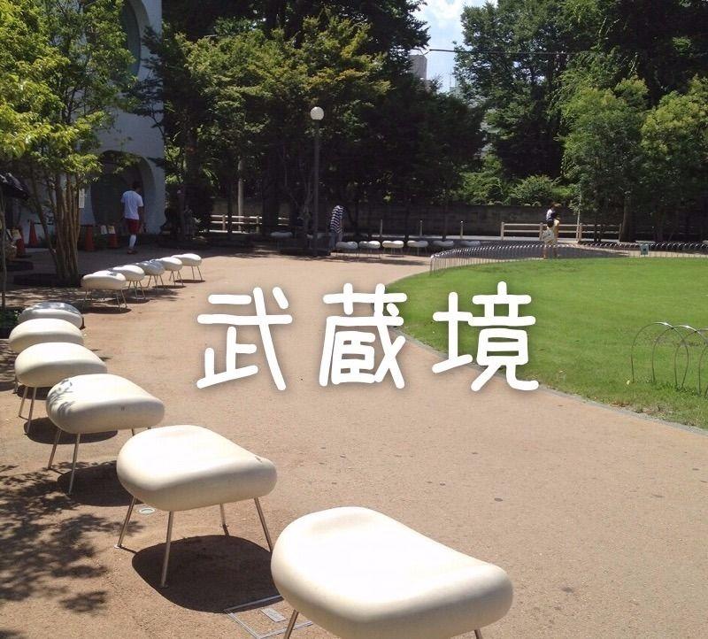武蔵境のレストラン、カフェなどのご紹介