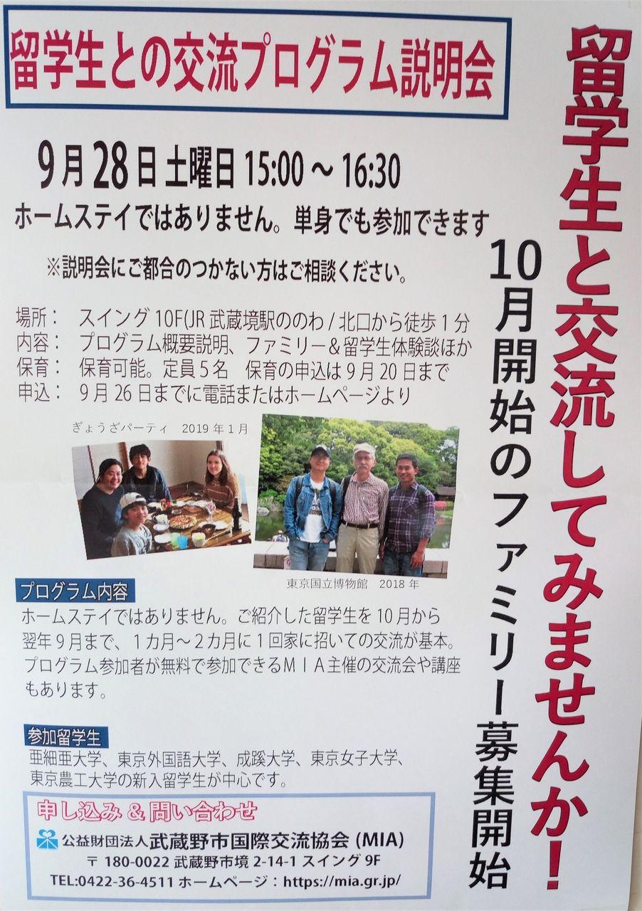 留学生との交流プログラム、武蔵野市