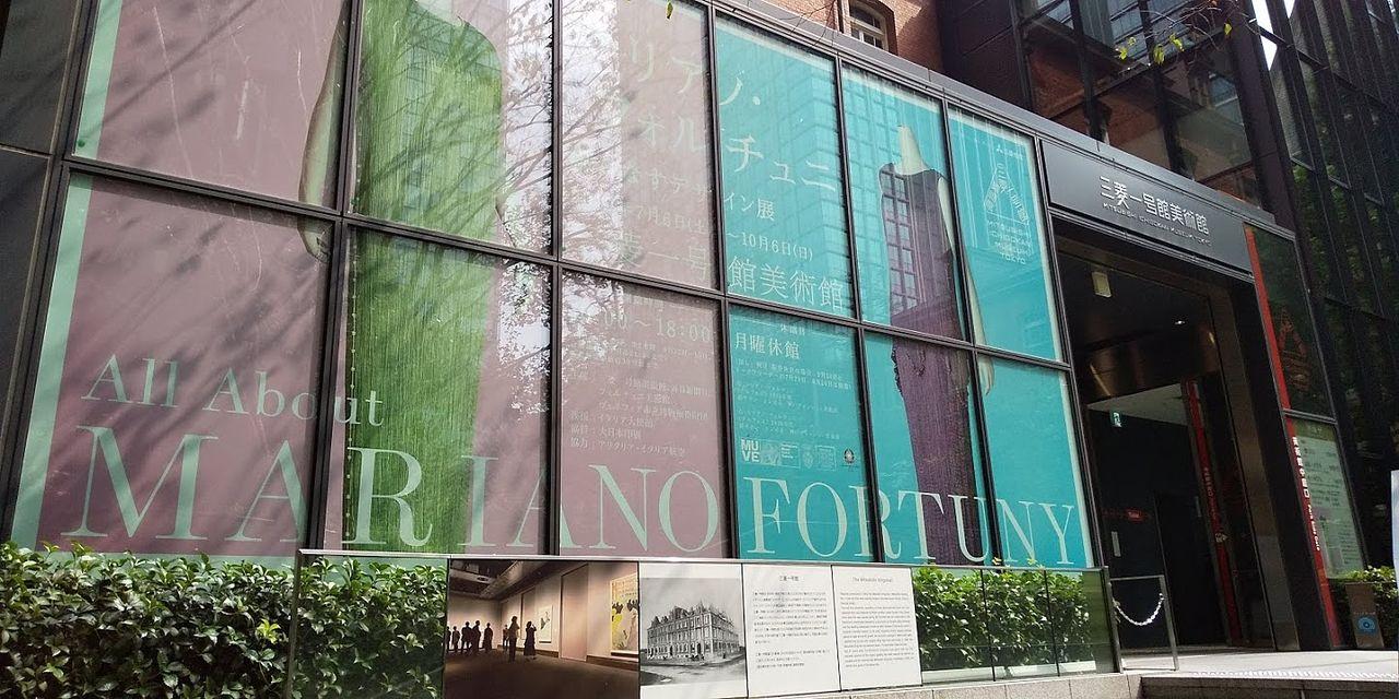 三菱一号館美術館「マリアノ・フォルチェニ展」