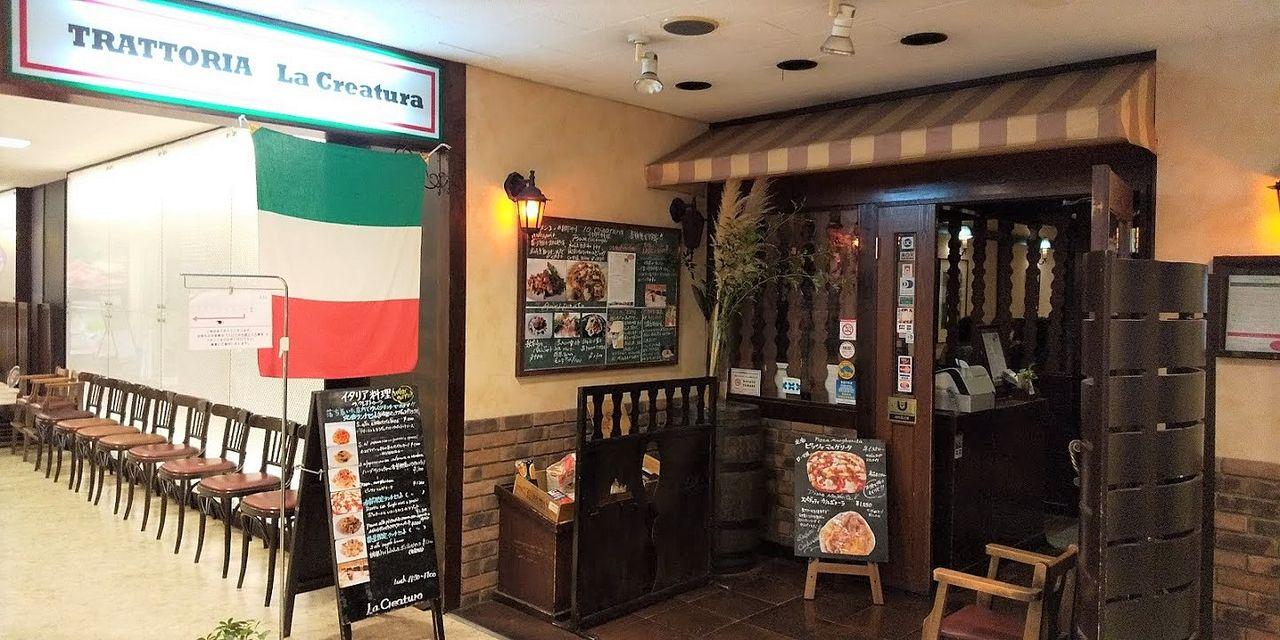 吉祥寺おすすめの洋食と言えばこのお店、ラ・クレアトゥーラ