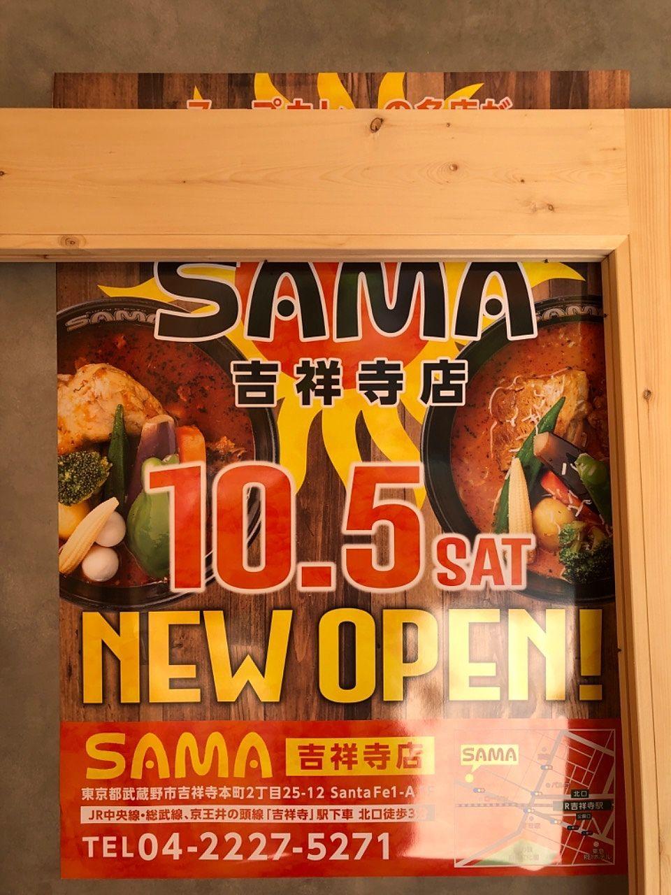 北海道で人気のスープカレー店 SAMA吉祥寺