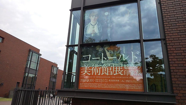 上野の東京都美術館で開催されているコートールド美術館展