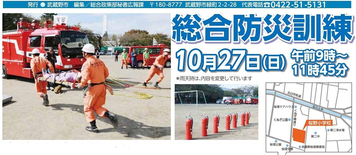 武蔵野市 総合防災訓練のお知らせ
