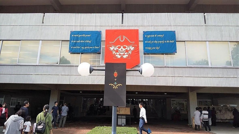 武蔵野美術大学、芸術祭
