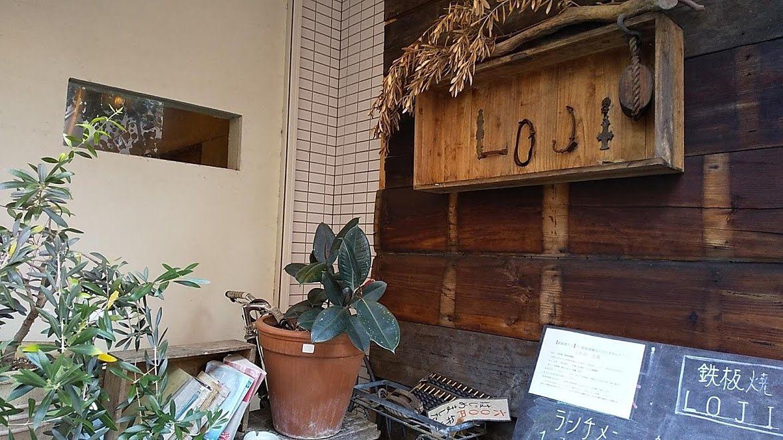 三鷹のレストランROJI