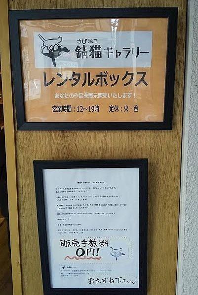 吉祥寺中道通りにあるレンタルボックス、錆猫ギャラリー