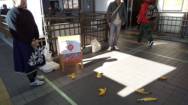 三鷹駅南口デッキ バナナミーツステイション
