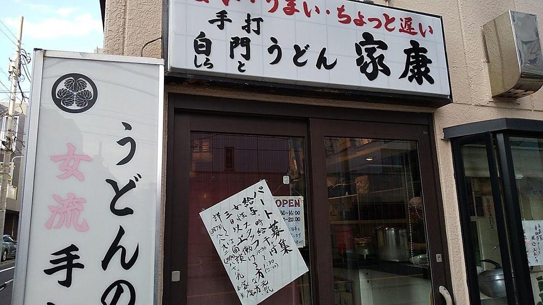 入谷駅から鳳神社への中間地帯辺りにあります