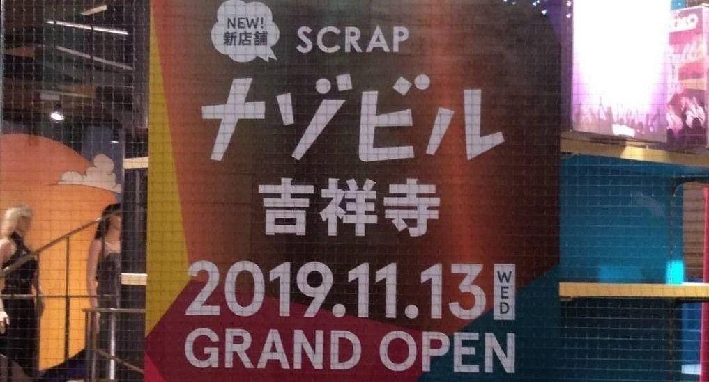 SCRAPナゾビル吉祥寺
