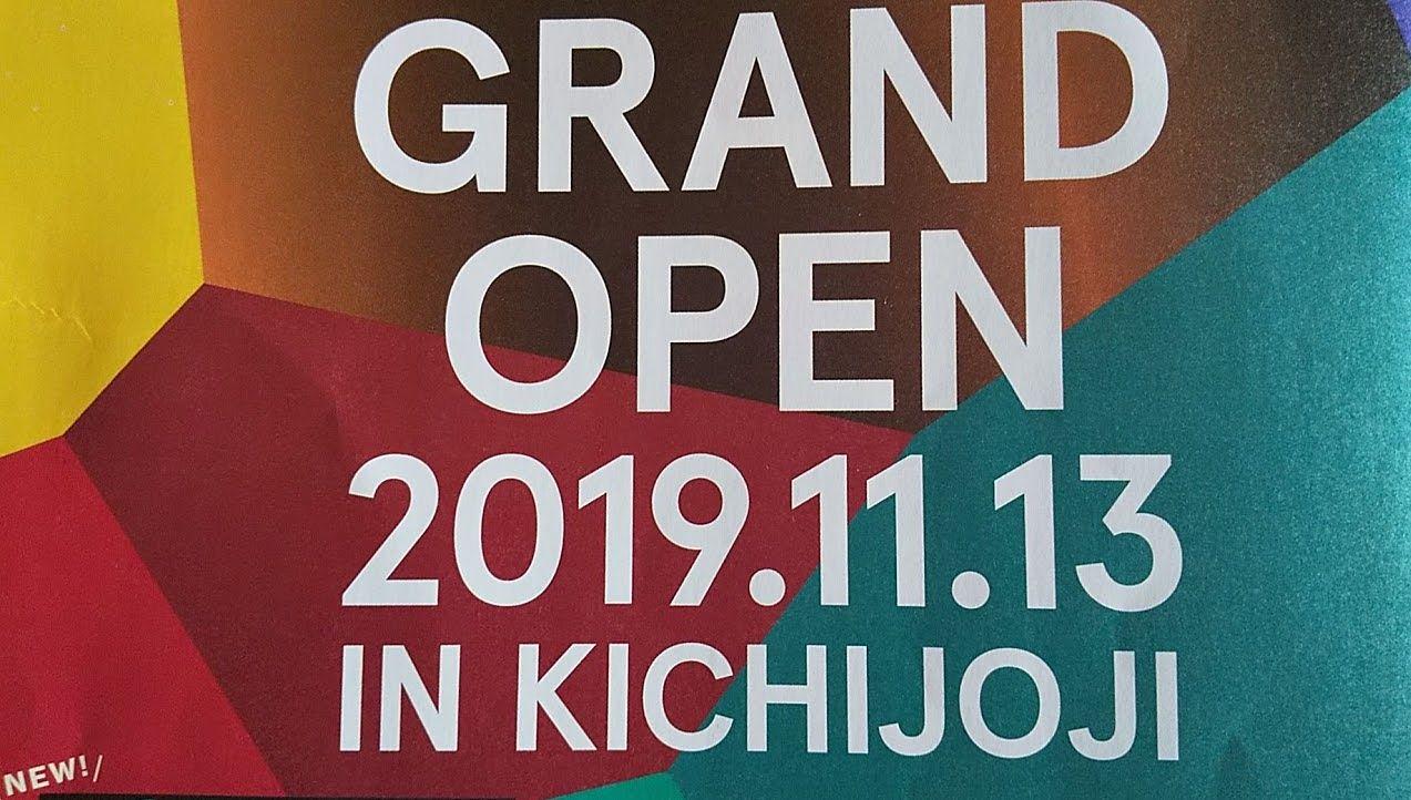 SCRAPナゾビル吉祥寺11月13日オープン