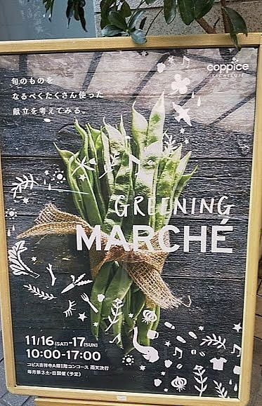 GREENING MARCHE コピスのマルシェ