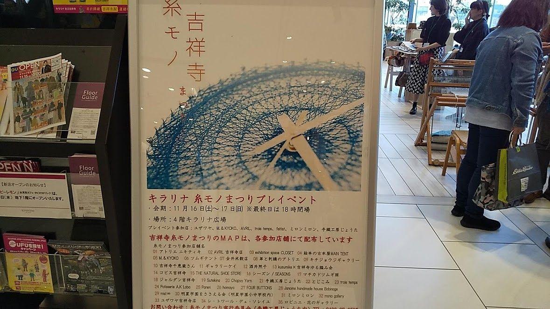 吉祥寺の糸モノまつり