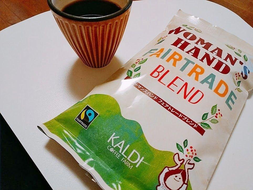 カルディのフェアトレードコーヒー、ウーマンズハンド フェアトレードブレンド