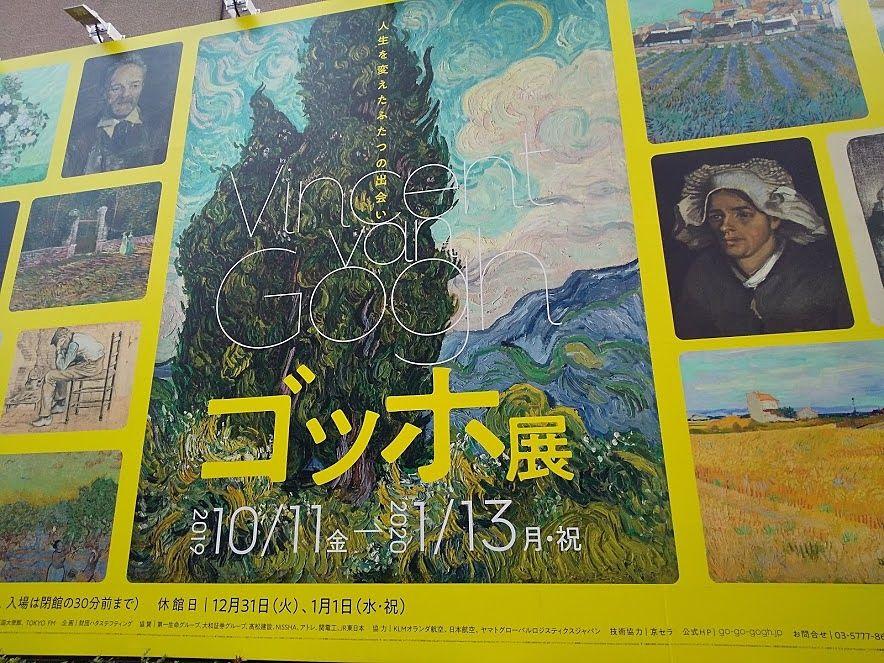 上野の森美術館ではゴッホ展開催、人気です