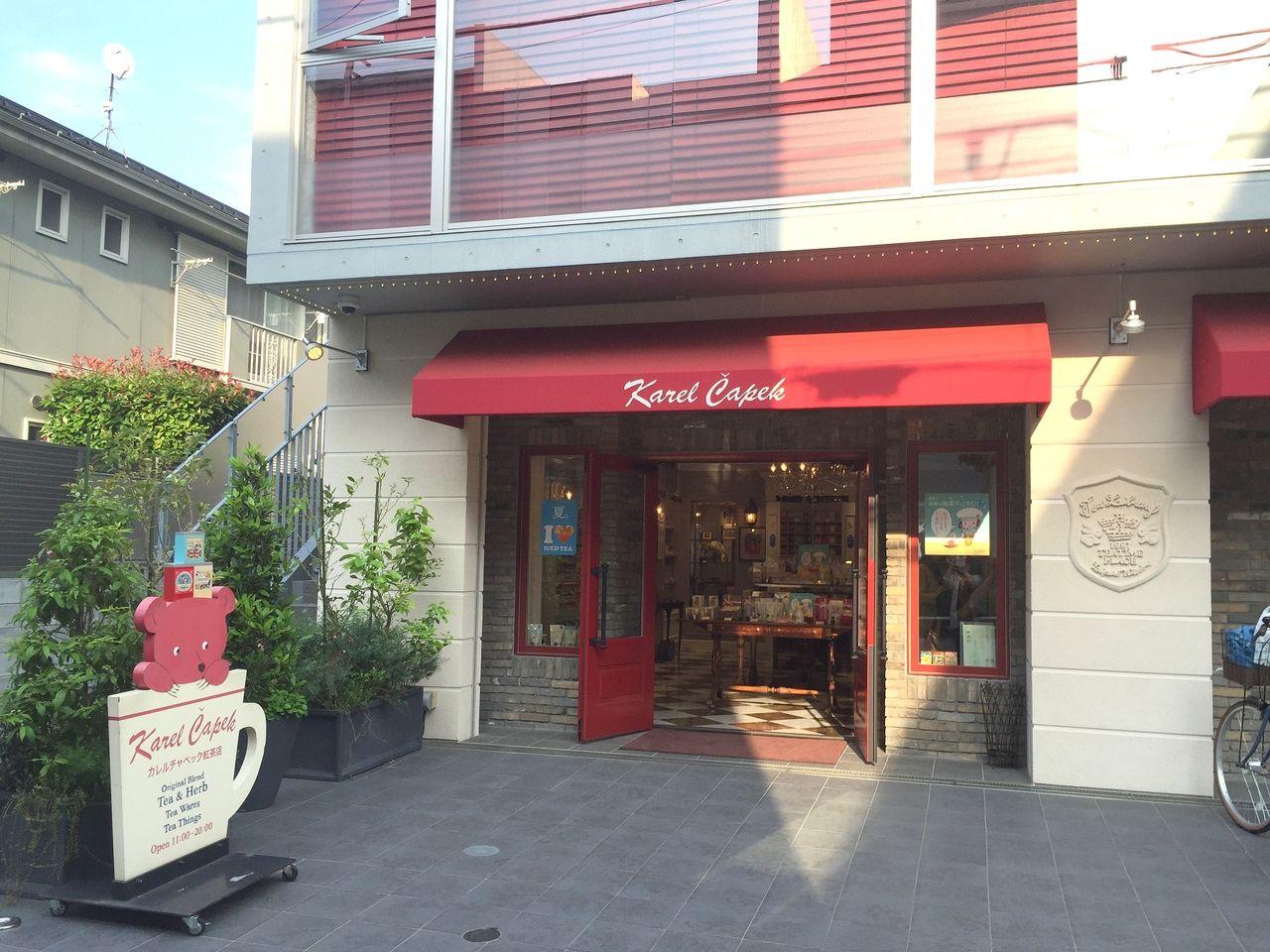 カレルチャペックは吉祥寺が本店です