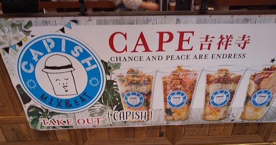 コピス吉祥寺内のカフェ「UNISON TAILOR」から「CAPISH」へ