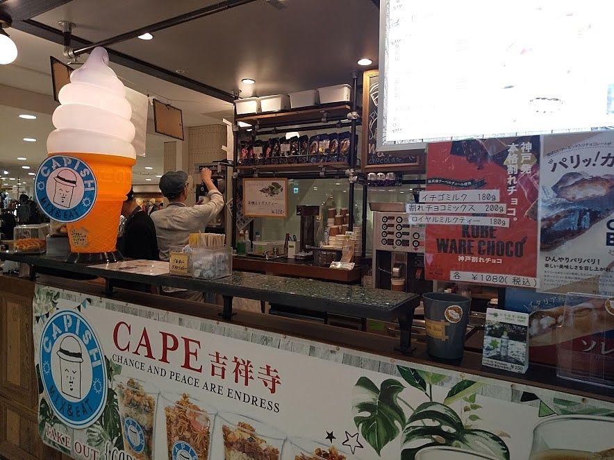 吉祥寺コピスのCAPISHは居心地いいカフェ