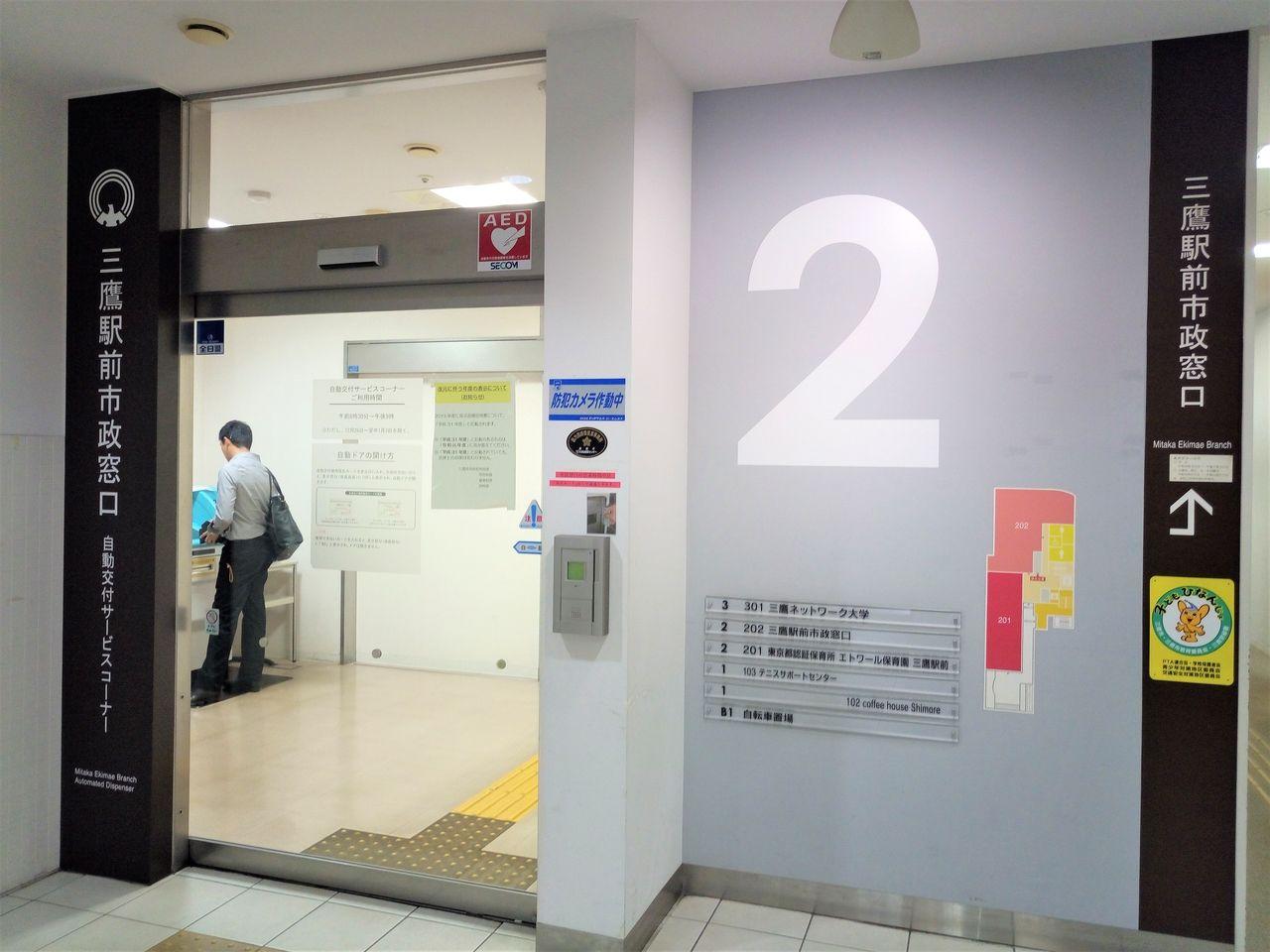 三鷹駅南口徒歩1分、三鷹駅前市政窓口