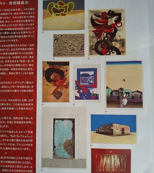 三鷹市美術ギャラリーで吉田穂高展