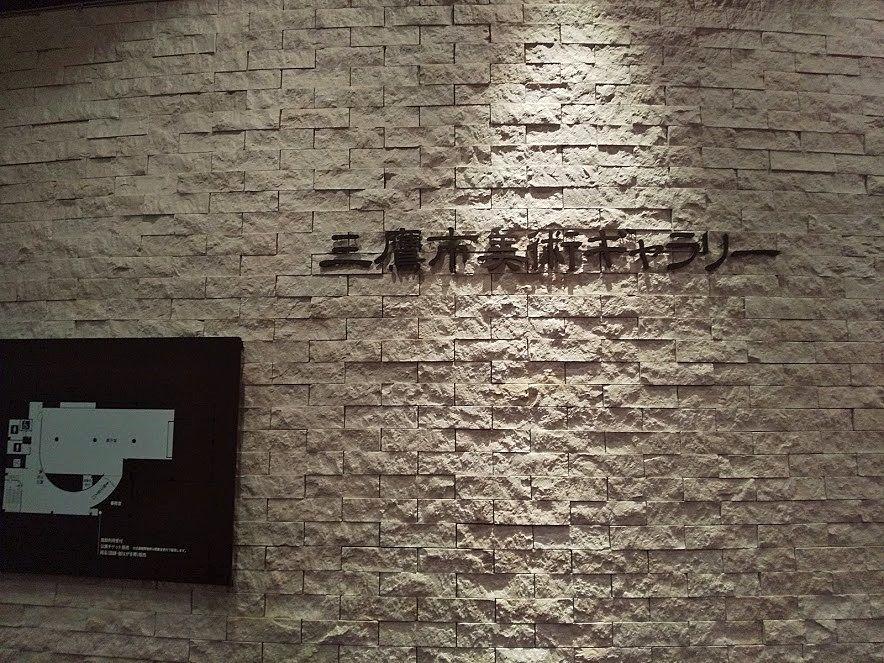 三鷹市美術ギャラリーは三鷹コラル5階