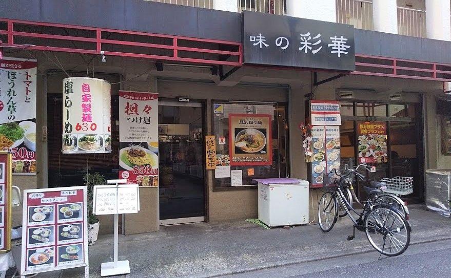 三鷹駅南口、地域密着の中華料理店「味の彩華」