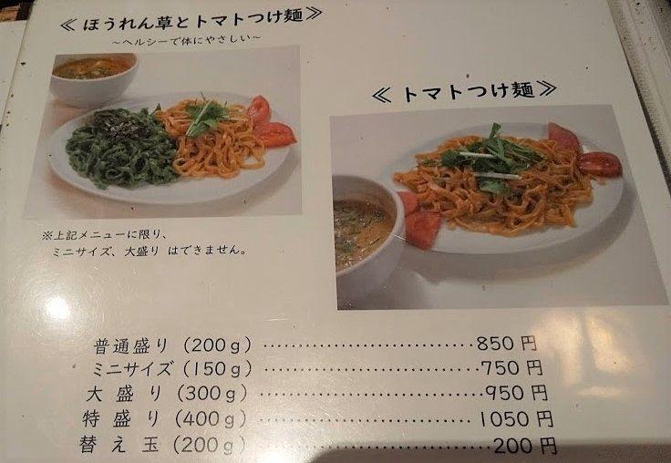 人気のほうれん草とトマトつけ麺、味の彩華