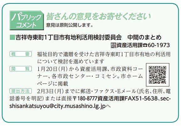 武蔵野市パブリックコメント
