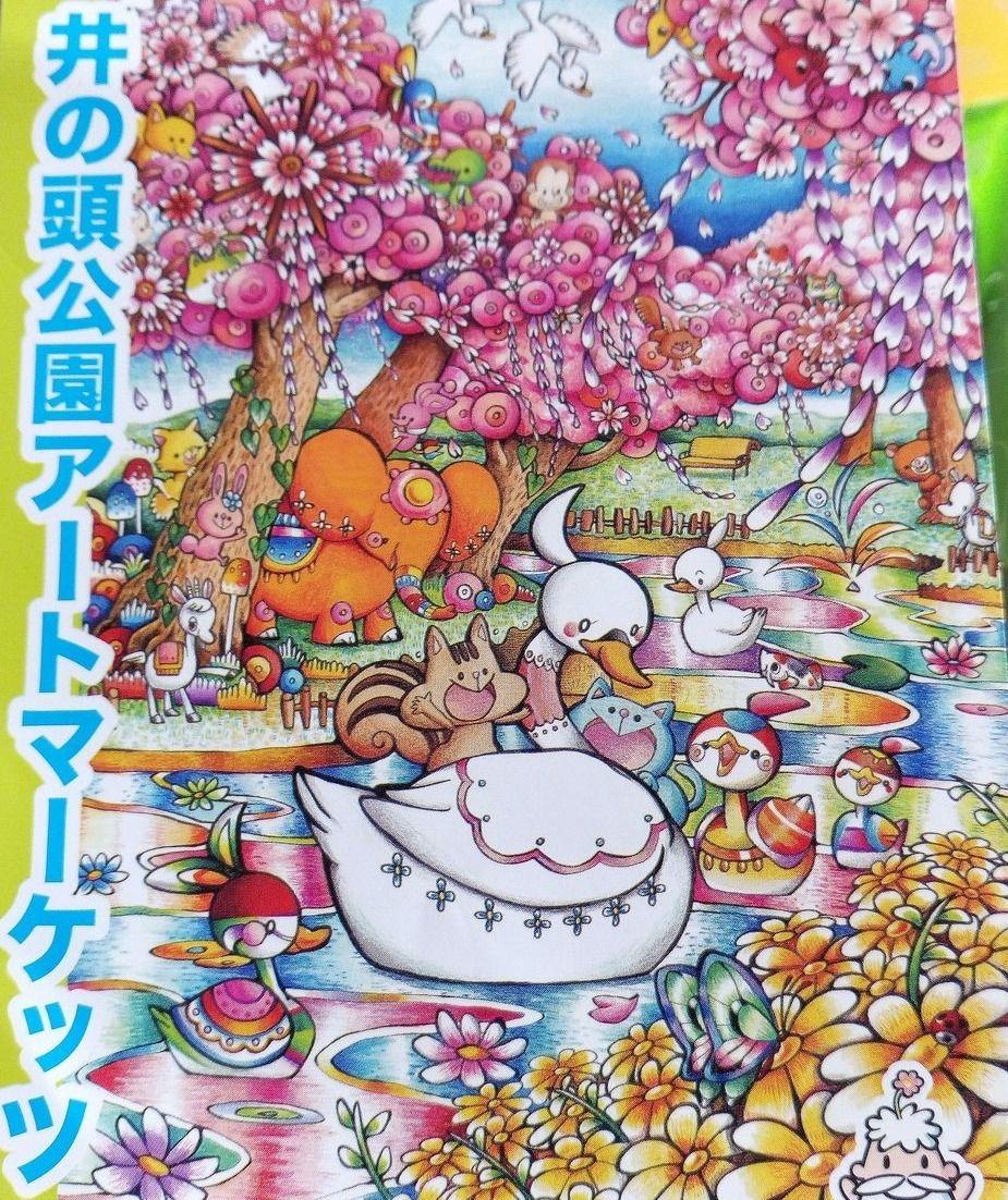 井の頭公園アートマーケッツのポスター